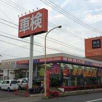 車検の速太郎鶴ヶ島インター店の写真