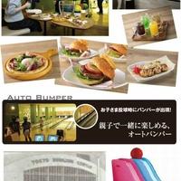 東京ボウリングセンターの写真