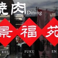 焼肉Dining景福苑の写真