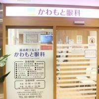 錦糸町テルミナかわもと眼科の写真