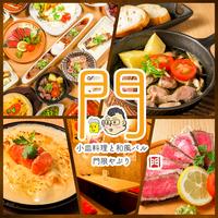 小皿料理 和風バル 門限やぶり 小倉駅前店の写真