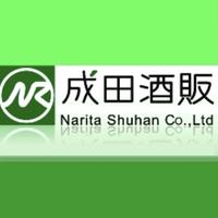 成田酒販株式会社の写真