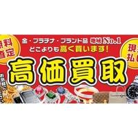 買取専門店 玉光堂 長野駅前店の写真