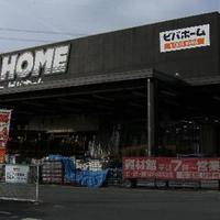 ビバホーム 東松山インター店の写真