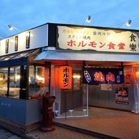 スタミナホルモン食堂 食樂 気仙沼店の写真