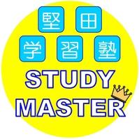 堅田学習塾STUDY MASTERの写真