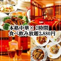 個室本格中華料理 北海 神田店の写真