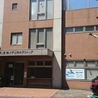 大沼田メディカルクリニックの写真