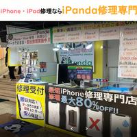 ipanda福岡天神店の写真