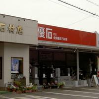 株式会社竹田達也石材店の写真
