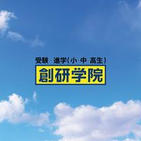 創研学院 東加古川校の写真