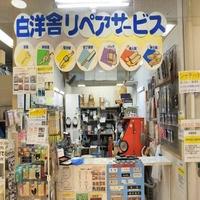 白洋舎リペアサービス横尾店の写真
