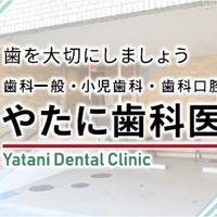 矢谷歯科医院の写真