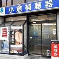 小倉補聴器 黒崎店の写真