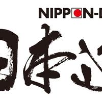 全国日本道連盟の写真