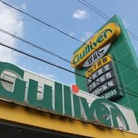 ガリバー45号宮城野店の写真