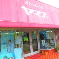 オシャレの店ヤマスの写真