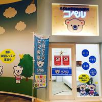 幼児教室コペル 札幌元町教室の写真