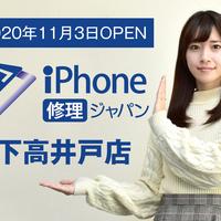 iPhone修理ジャパン下高井戸店の写真