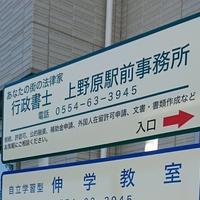 行政書士上野原駅前事務所の写真