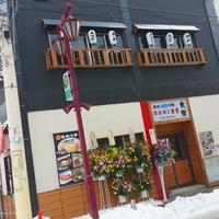 スタミナホルモン食堂 食樂 石巻中央店の写真