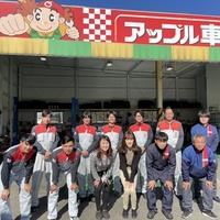 アップル車検南大阪 富田林店 (株)三浦石油の写真