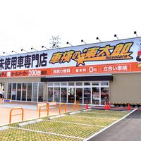 車検の速太郎 八尾店の写真