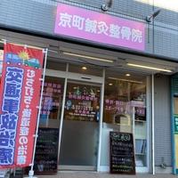 京町鍼灸整骨院の写真