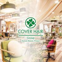 COVER HAIR bliss 北浦和店の写真