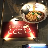 麺ダイニングととこの写真