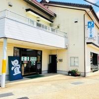 芦田畳店の写真
