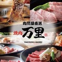 焼肉万里 武蔵浦和店の写真