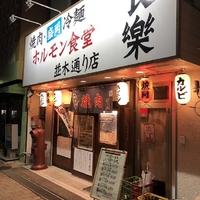 スタミナホルモン食堂 食樂 いわき並木通り店の写真