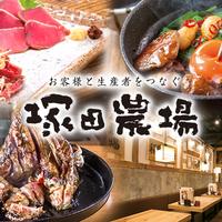 宮崎県日向市 塚田農場 JR神戸駅前店の写真
