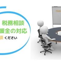 湯山会計事務所の写真