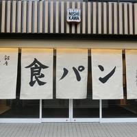 銀座に志かわ 滋賀草津店の写真