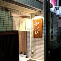 和さび  松江店の写真