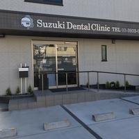 歯科鈴木医院の写真