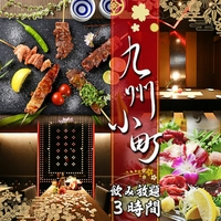 九州小町 錦本店の写真