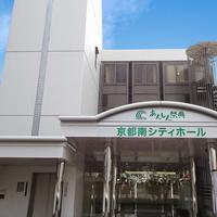京都南シティホールの写真