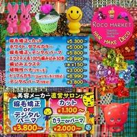 ヘアーメイクデコ 大島店の写真