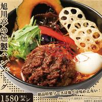 スープカリー 奥芝商店 旭川亭の写真