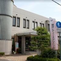 堀田レディースクリニックの写真
