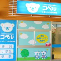 幼児教室コペル ヨークタウン市名坂教室の写真