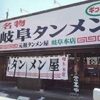 岐阜タンメン守山竜泉寺店の写真
