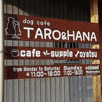 dog cafe TARO&HANAの写真