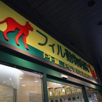 フィル動物病院の写真