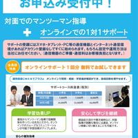 KATEKYO学院呉駅前校・広島県家庭教師協会呉事務局の写真