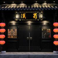 四川伝統火鍋 蜀漢(名古屋栄店)の写真