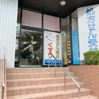 鶴ヶ島中央薬局 鶴ヶ島駅前店の写真